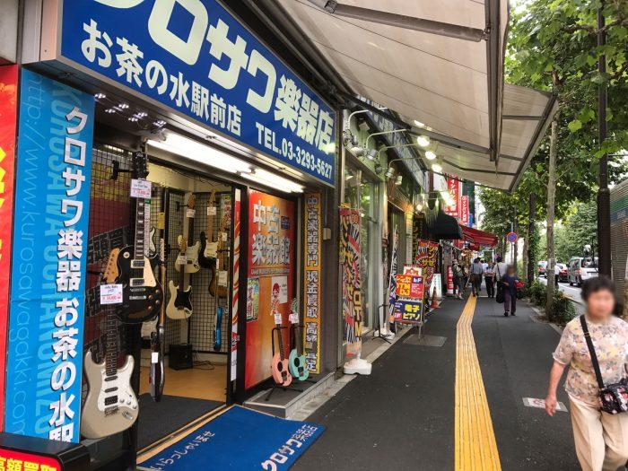 クロサワ楽器店(お茶の水駅前店)