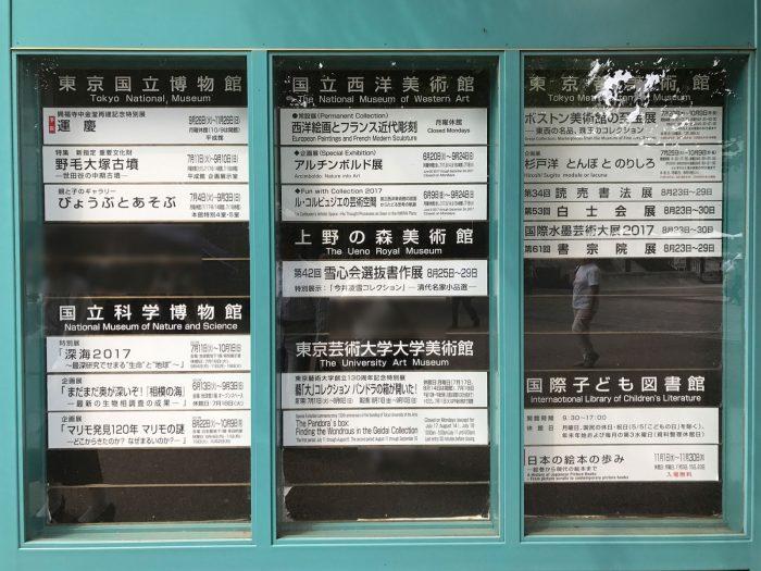 上野公園内の施設