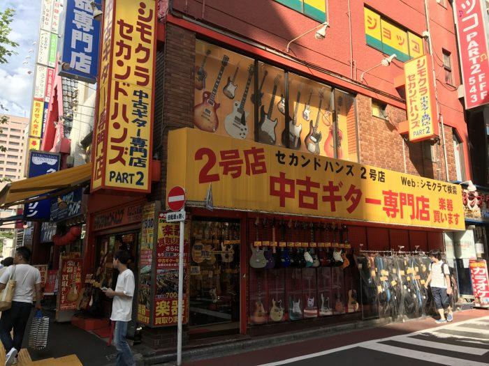 セカンドハンズ2号店(中古ギター専門店)