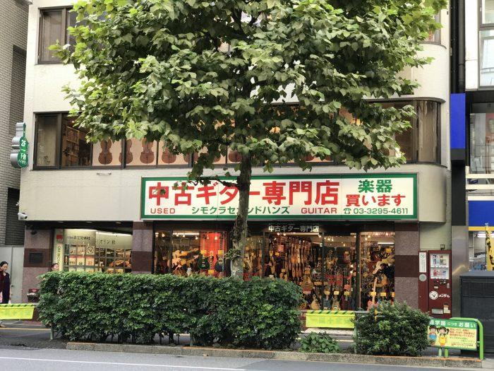 シモクラセカンドハンズ(中古ギター専門店)