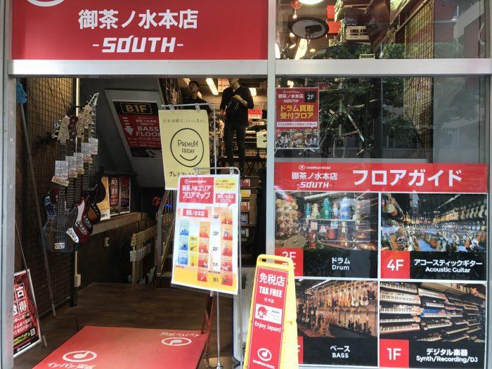 ISHIBASHI MUSIC 御茶ノ水本店 SOUTH