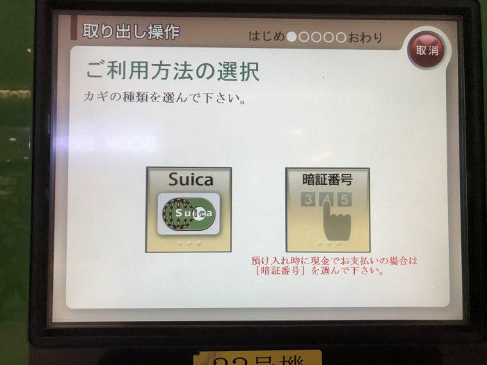 Suica or 暗証番号