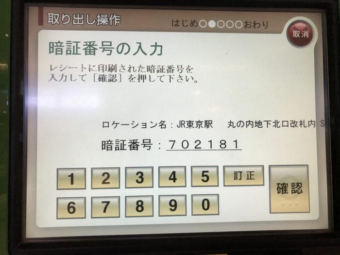 コインロッカー:暗証番号の入力
