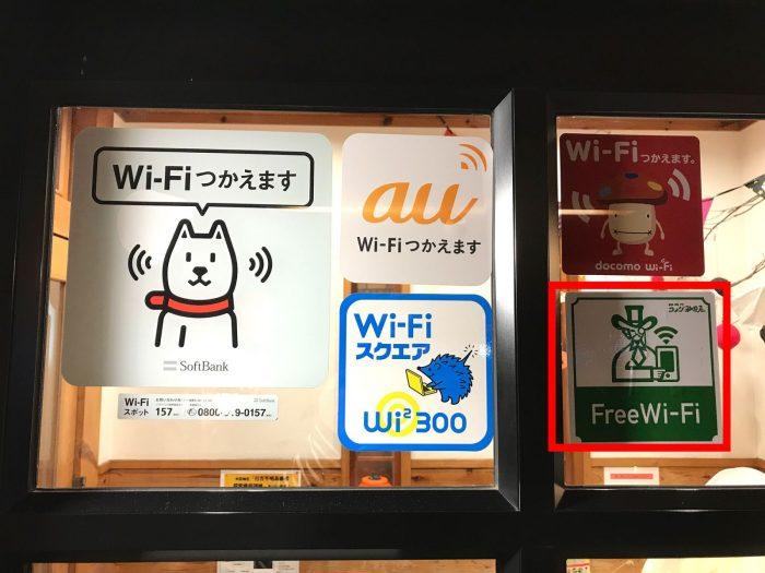 コメダ珈琲のフリーWi-Fi
