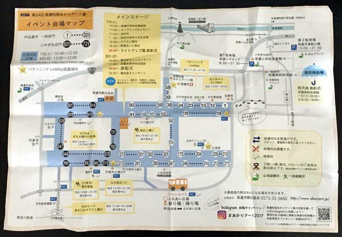 イベント会場マップ|美濃和紙あかりアート展