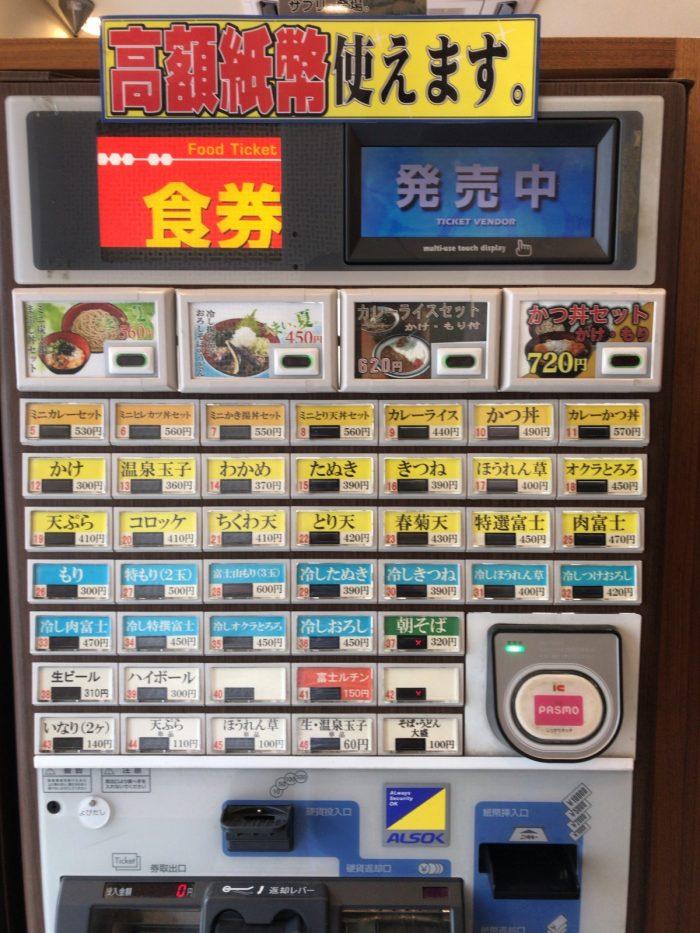 富士そばの食券機