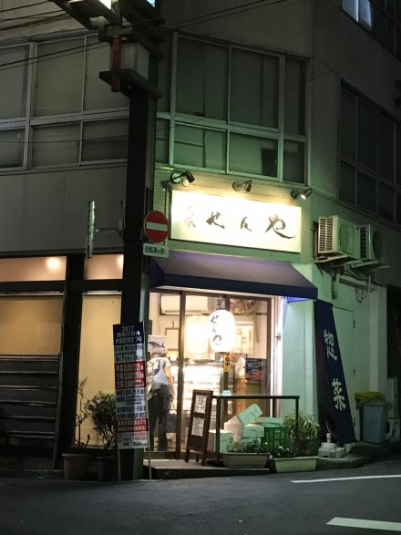 せんや(大塚の和食屋)