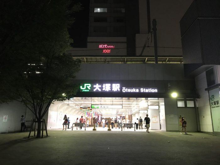 JR大塚駅の北口