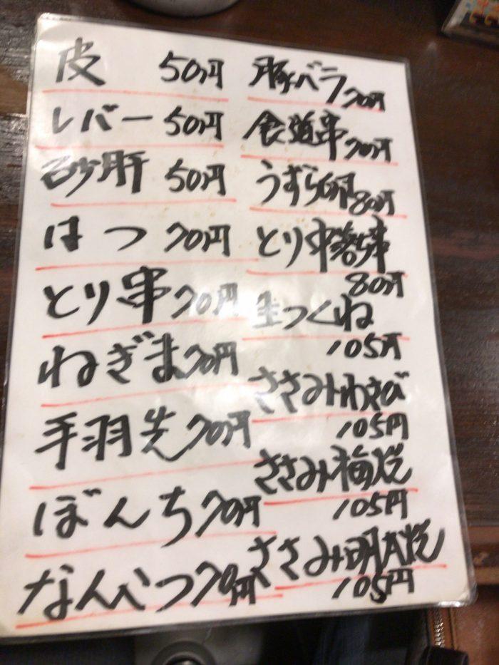 メニュー|炭火やきとり 駅(下北沢店)