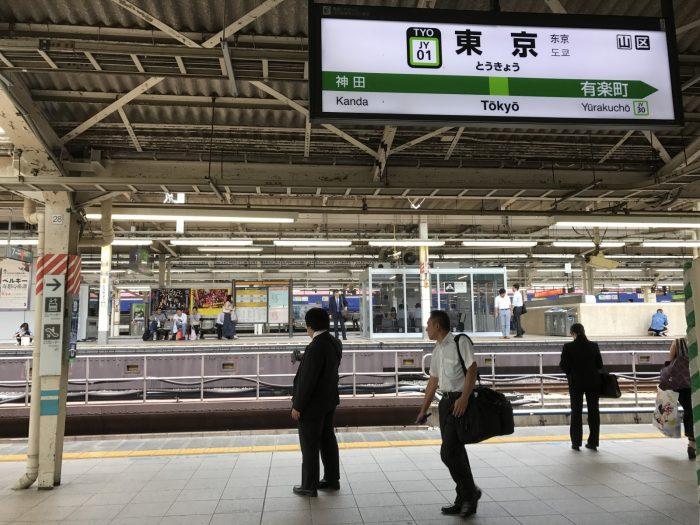 JR東京駅のホーム