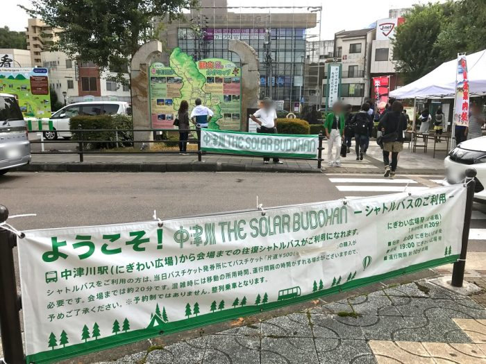 シャトルバス乗り場の案内の横断幕|中津川駅
