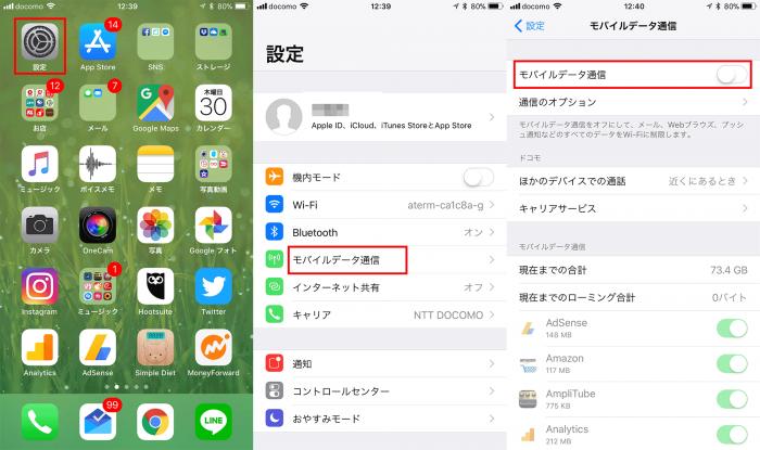 設定→モバイルデータ通信→モバイルデータ通信オフ