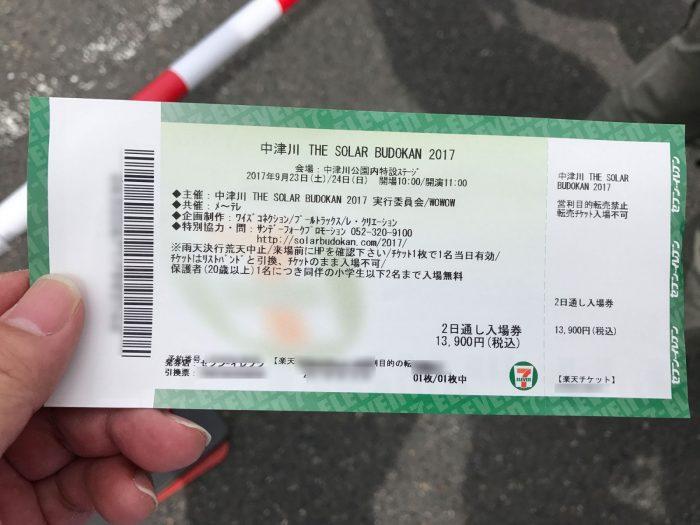 中津川ソーラー2017のチケット