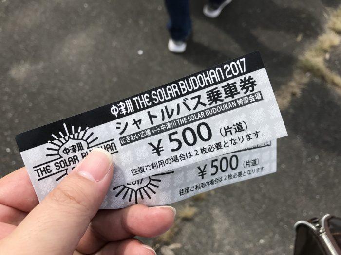 中津川ソーラーのシャトルバス乗車券
