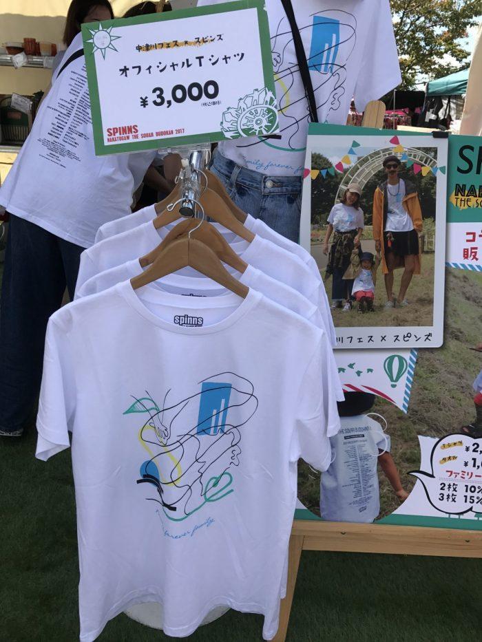 オフィシャルTシャツ|中津川フェス