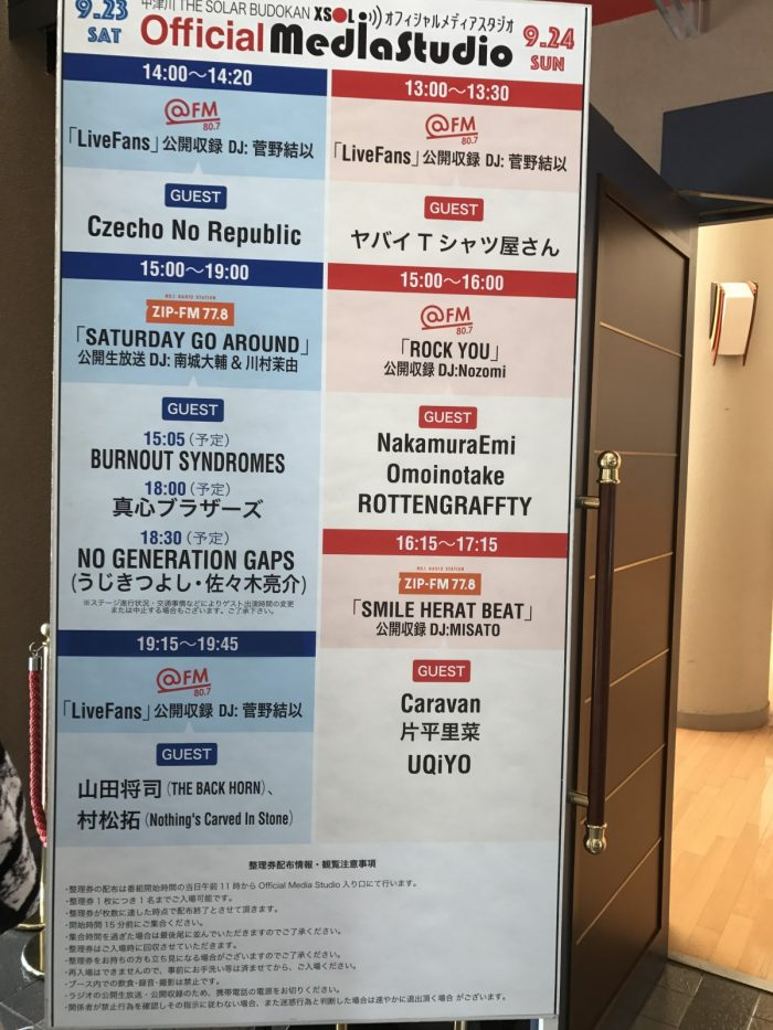 ラジオ公開生放送|中津川ソーラー