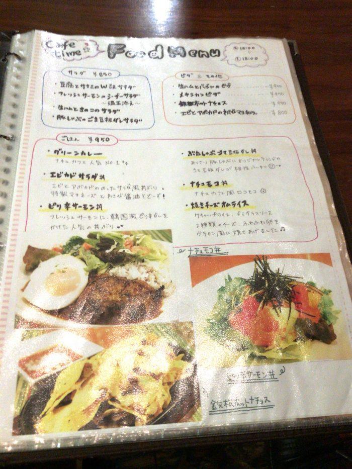 フードメニュー|Natural Cafe&Gallery 蔵