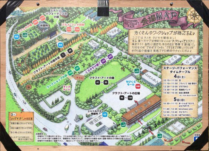 会場MAP|ごてんばアートクラフトフェア2017