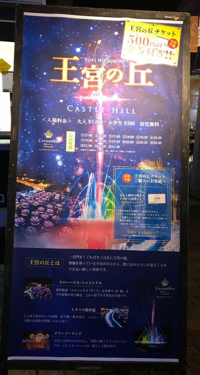 王宮の丘のポスター