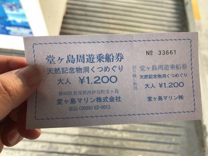 堂ヶ島周遊乗船券