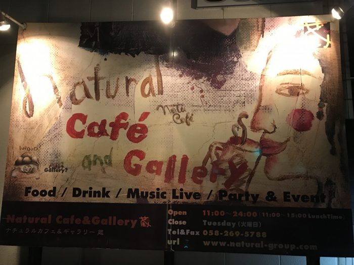 看板|Natural Cafe&Gallery 蔵