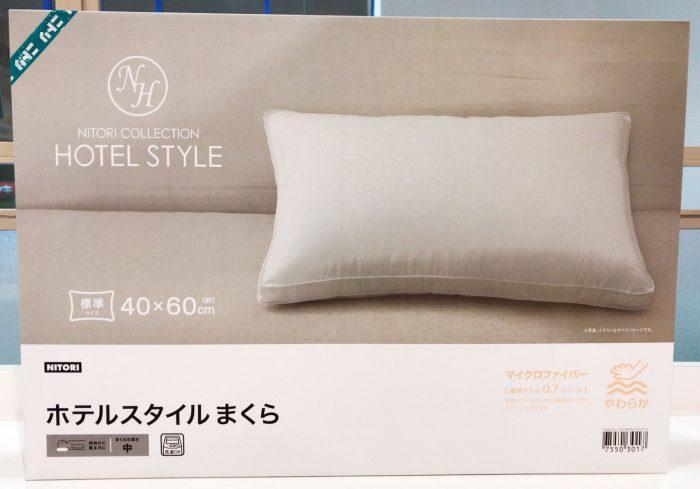 商品パッケージ|ニトリのホテルスタイルまくら