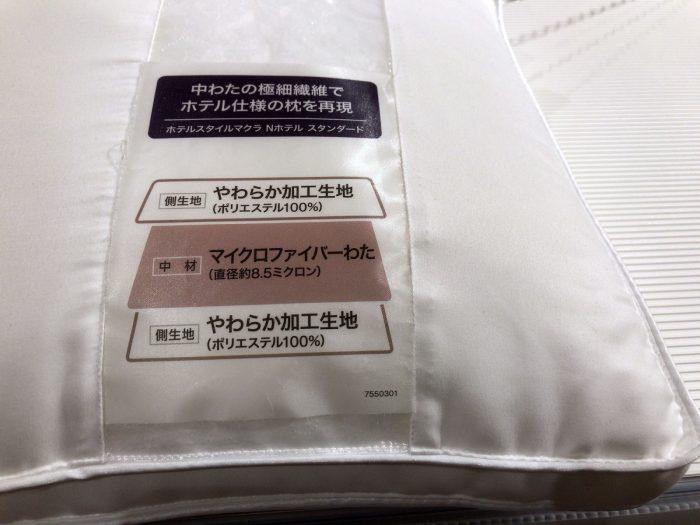 中わたの極細繊維でホテル仕様の枕を再現