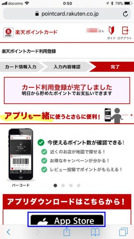 楽天 カード アプリ 使え ない
