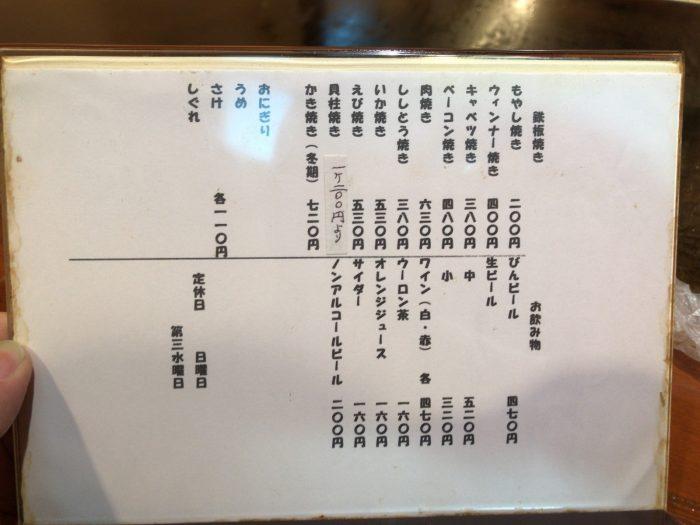 メニュー表(鉄板焼き・お飲み物)