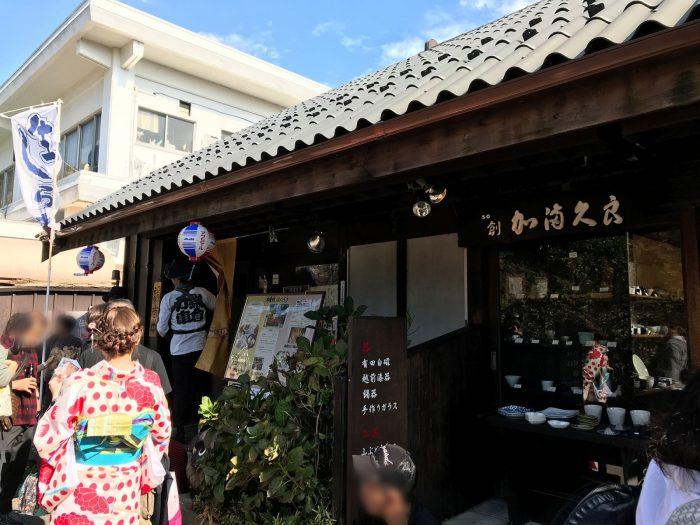 和のオシャレなお店|鎌倉