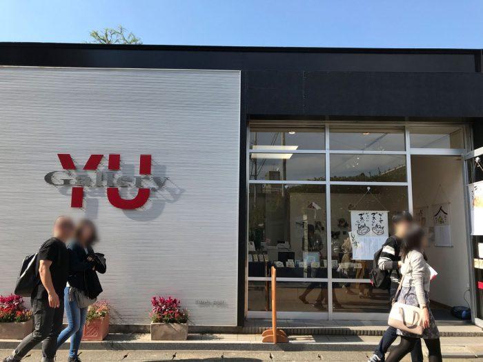 YU Gallery