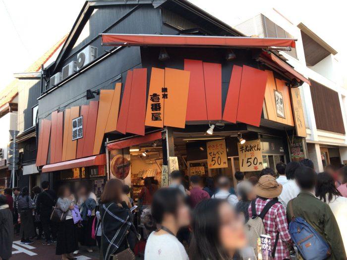 鎌倉 壱番屋