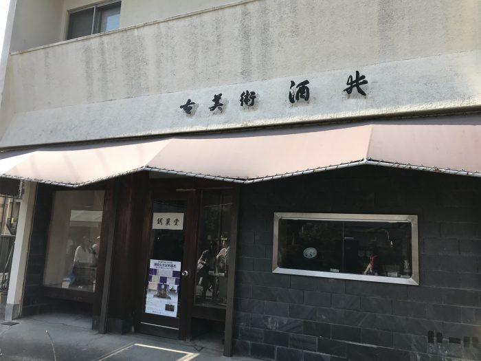 古美術 酒井
