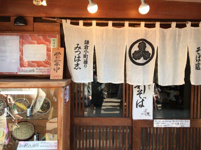 みつは志|鎌倉小町通りの蕎麦屋