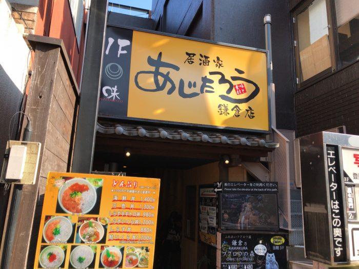 居酒屋あじたろう(鎌倉店)