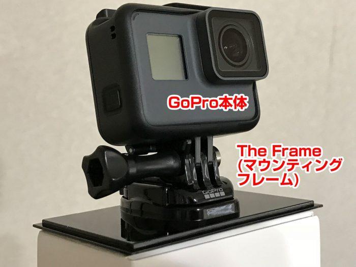 GoPro本体+マウンティングフレーム