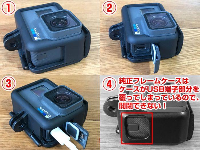 (GoPro用)側面開放型フレームケース