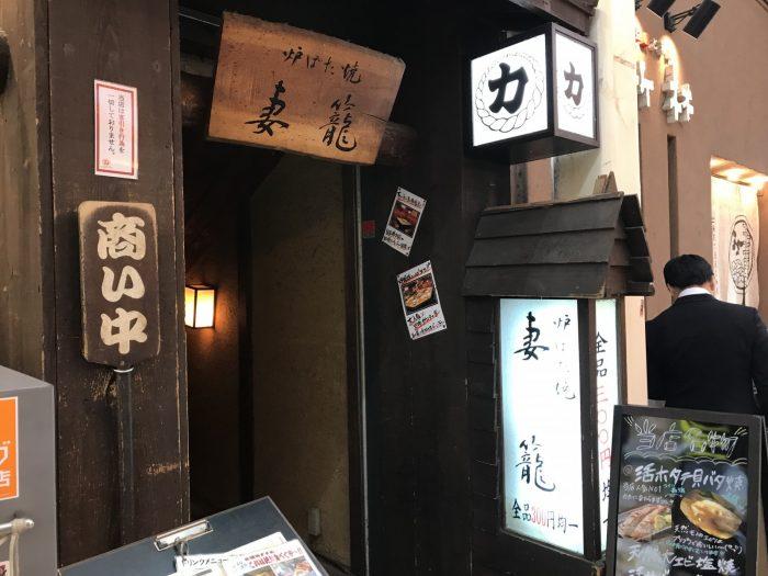 炉ばた焼 妻籠(梅田)