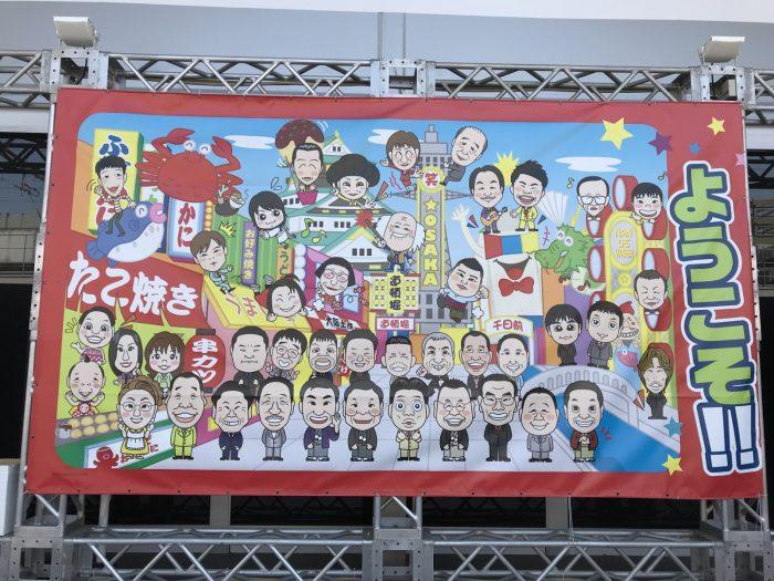 看板|よしもと西梅田劇場