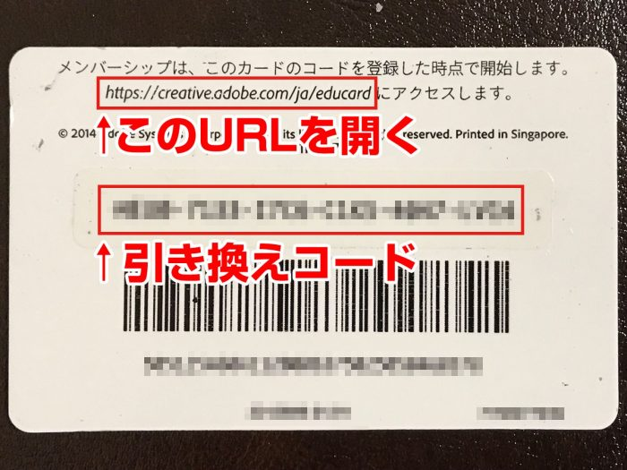 Adobe CCのソフトウェアダウンロードカード(裏面)