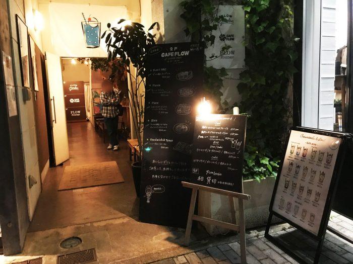 店舗入口|CAFE FLOW(栄のオシャレカフェ)