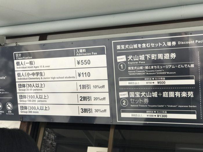 入場料|犬山城