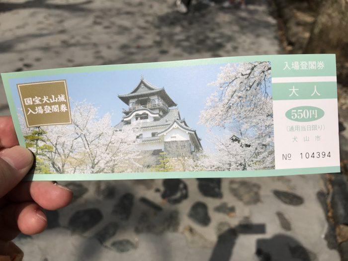 入場登閣券|犬山城