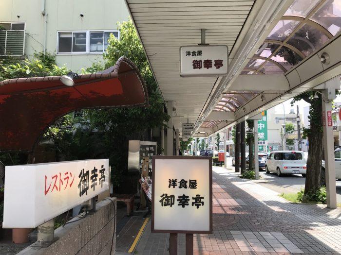 御幸亭(大須の老舗洋食屋)
