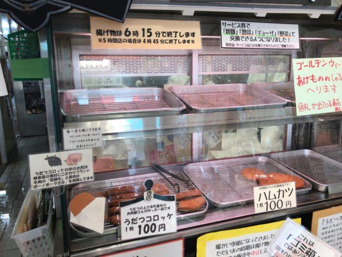 うだつコロッケ+ハムカツ|肉の喜楽