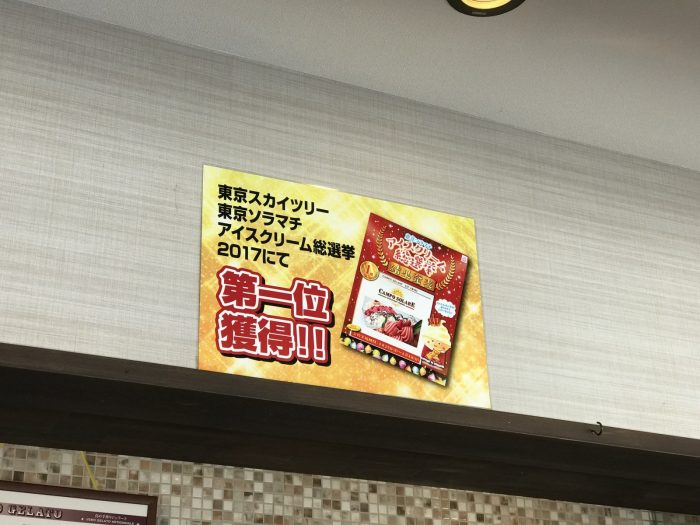 東京スカイツリー東京ソラマチアイスクリーム総選挙2017で第一位