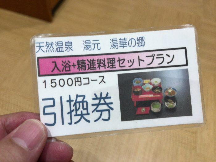 入浴+精進料理セットプラン引換券|湯華の郷