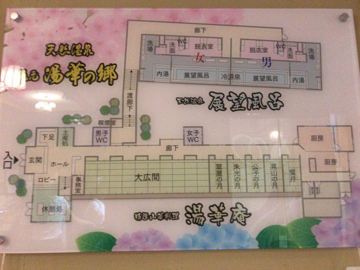 館内マップ|湯華の郷