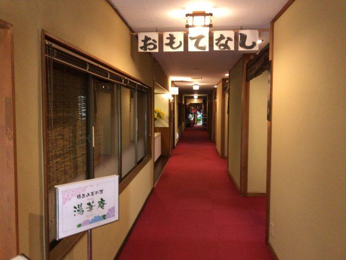 食事処「湯華庵」|湯華の郷