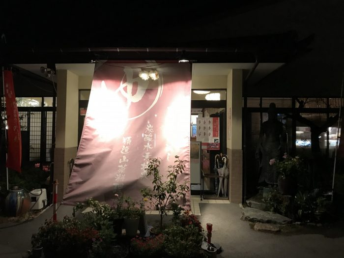 入口|湯華の郷